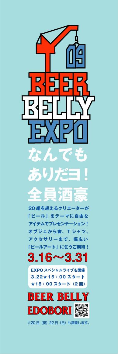 EXPOfly.jpg