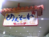 20080308170104