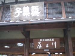 川上屋 店