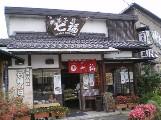 七福 店.JPG