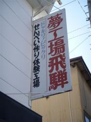 せんべい 看板 (2).jpg
