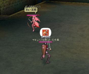 ピンクさっきゅんs