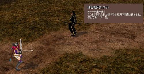 ティアマト_小者ss