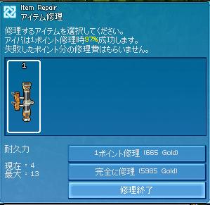 シリンダー修理