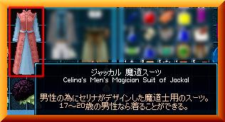 ジャッカル魔道スーツs