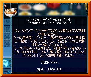 イベント_ケーキ作りセット