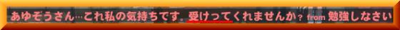 イベント_テロップ誤字