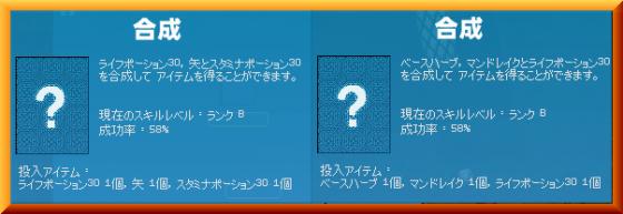 合成_ランダム_ポーション_ハーブ