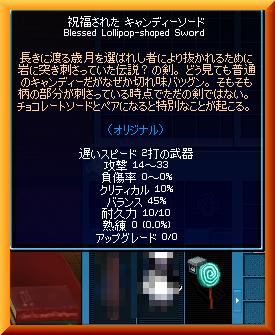 飴剣_性能