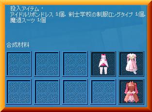 アイドルリボン剣士ロング女魔道女
