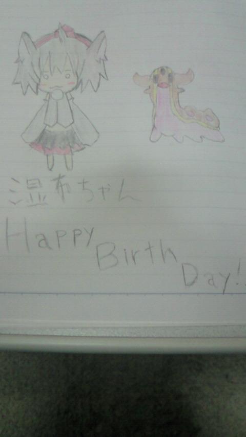 湿布ちゃん誕生日絵