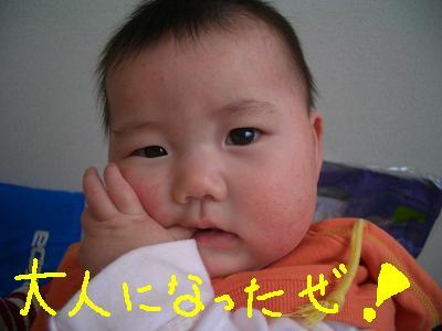 20070407172507.jpg