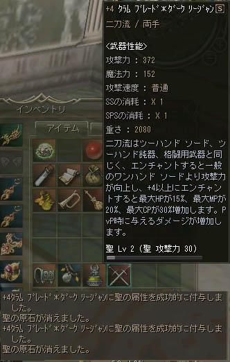 20090613_タラリ属性