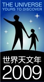 20090613_名古屋市科学館