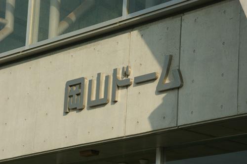 01 岡山ドーム02