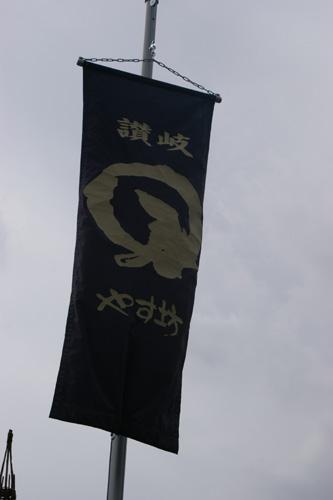 03 やす坊 04