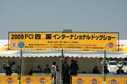 FCI四国インター2009 01
