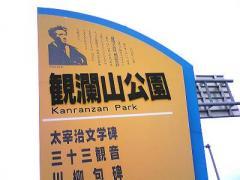 観瀾山9s_b2008-400