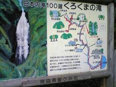 08くろくまの滝1ds_400