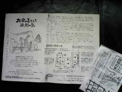 2008-9太宰新~1s_b4008-600
