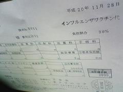 ワクチン_400_400