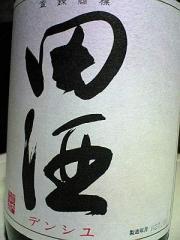 田酒23_400