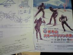 スキーマラソンパンフ_400