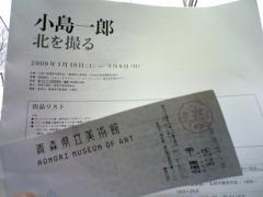 小島展2_400