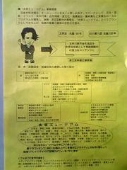 太宰ミュージアム2_500