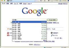 検索中川_512