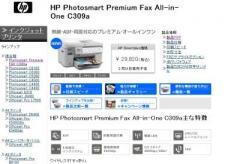 HPプリンタ_400
