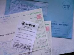 自動車税納付_400