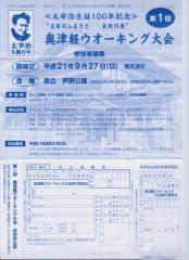 奥津軽ウオークパンフ表_800