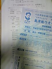 PTA役員会4_400