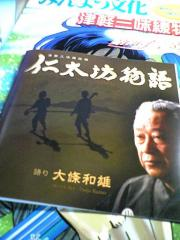 仁太坊物語04_512