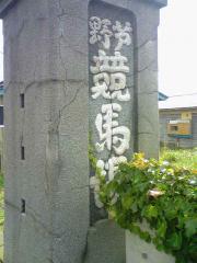 芦野競馬場07_640