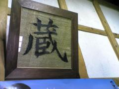 傍島10_512