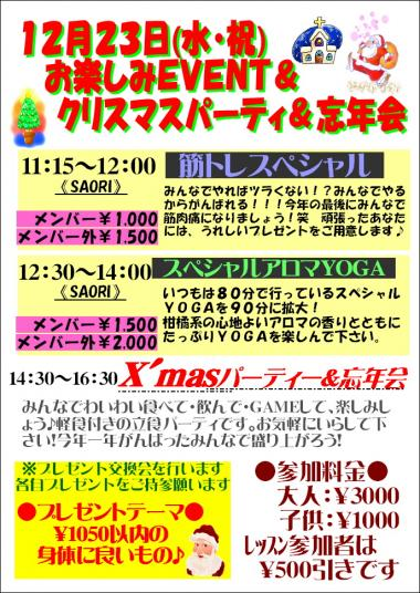 12譛・3譌・EVENT_convert_20091126223028