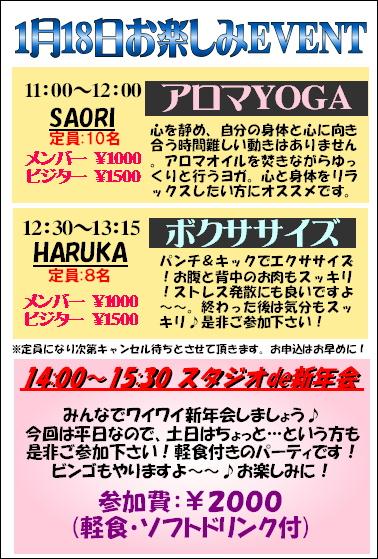 1/18お楽しみEVENT