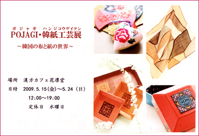 chikaさんのPOJAGI・韓紙工芸展DM