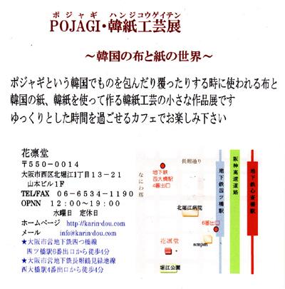 chikaさんのPOJAGI・韓紙工芸展地図