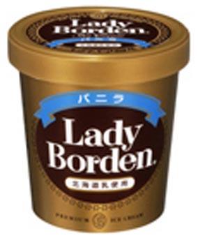 レディボーデン アイスクリーム大好き!2008.1.27