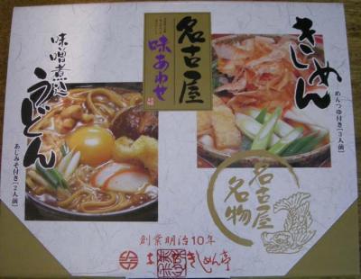 なごや きしめん亭 お土産2008.1.14