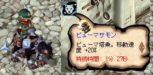 【ピューマサモン】