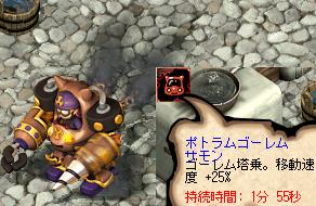 【ポトラムゴーレムサモン】