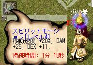 【スピリットモーション4】