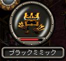 【ブラックミミック】