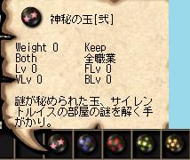 【神秘の玉2~6】