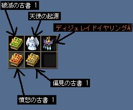 【戦利品】
