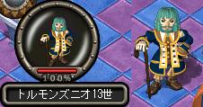 【トルモンズニオ13世】